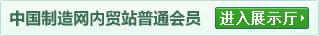 中国制造网身份认证